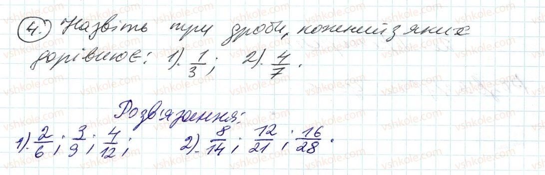6-matematika-ag-merzlyak-vb-polonskij-ms-yakir-2014--rozvyazuyemo-usno-do-punkta-20-4.jpg