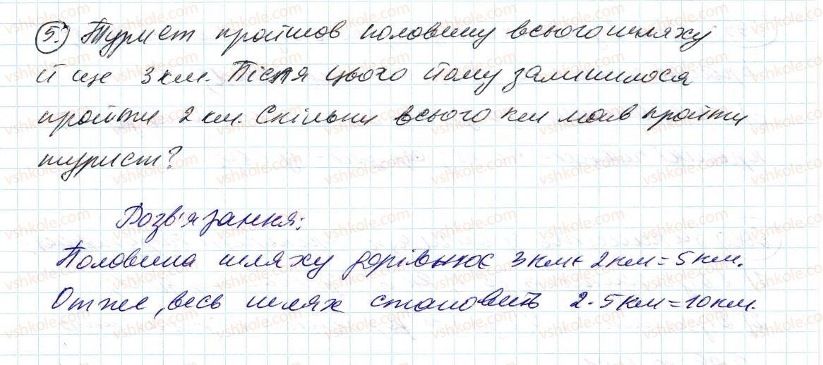 6-matematika-ag-merzlyak-vb-polonskij-ms-yakir-2014--rozvyazuyemo-usno-do-punkta-20-5.jpg