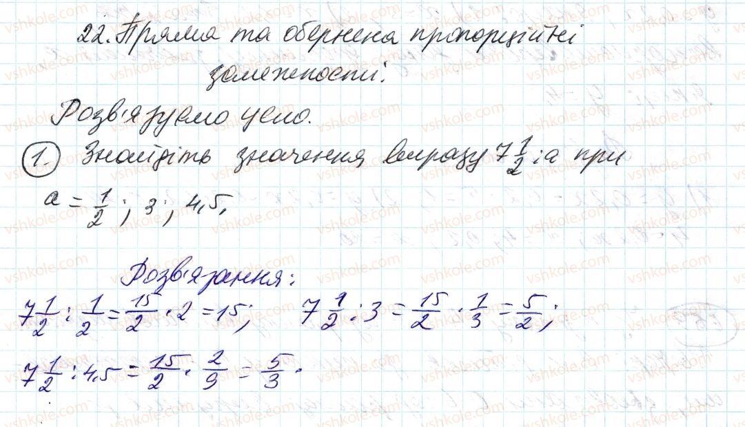 6-matematika-ag-merzlyak-vb-polonskij-ms-yakir-2014--rozvyazuyemo-usno-do-punkta-22-1.jpg