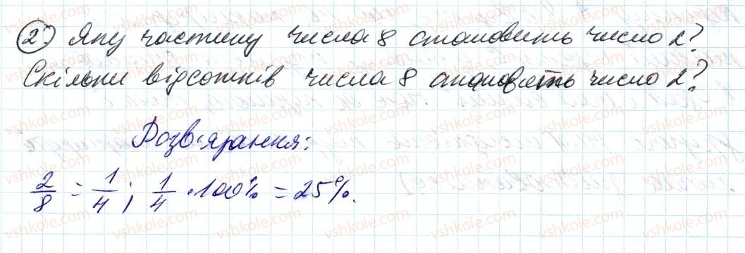 6-matematika-ag-merzlyak-vb-polonskij-ms-yakir-2014--rozvyazuyemo-usno-do-punkta-22-2.jpg