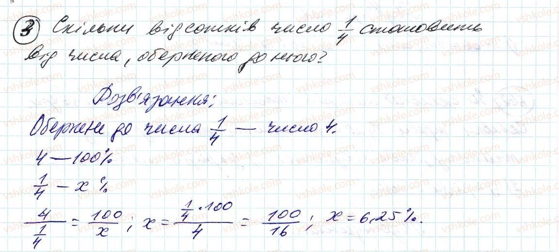 6-matematika-ag-merzlyak-vb-polonskij-ms-yakir-2014--rozvyazuyemo-usno-do-punkta-22-3.jpg