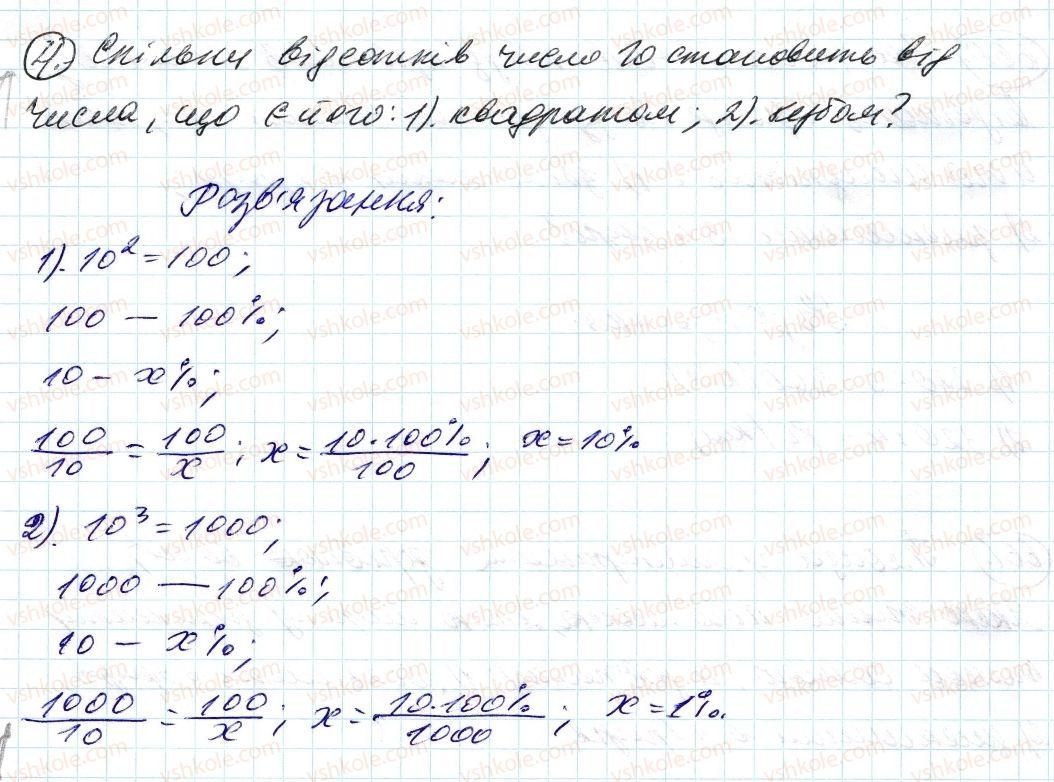 6-matematika-ag-merzlyak-vb-polonskij-ms-yakir-2014--rozvyazuyemo-usno-do-punkta-22-4.jpg
