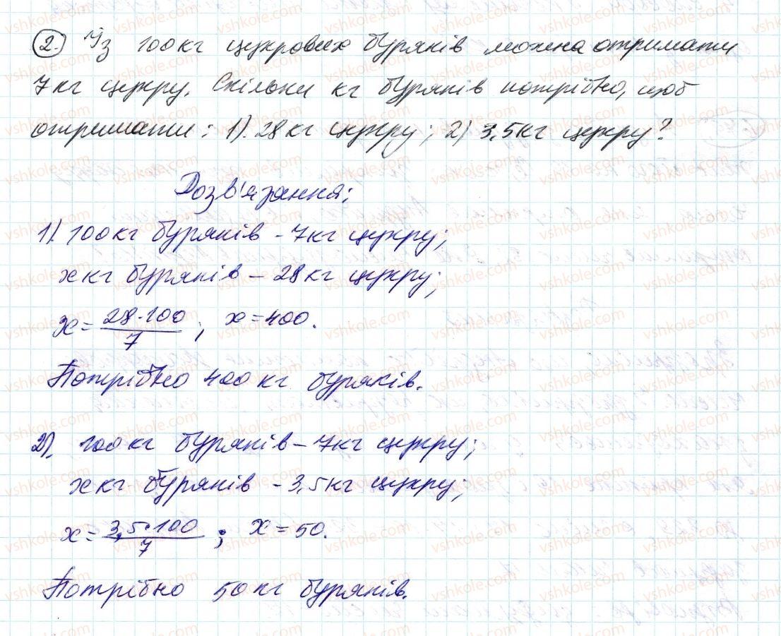 6-matematika-ag-merzlyak-vb-polonskij-ms-yakir-2014--rozvyazuyemo-usno-do-punkta-23-2.jpg