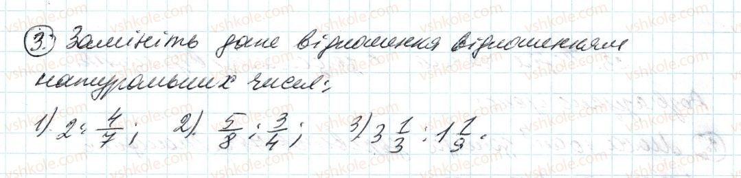 6-matematika-ag-merzlyak-vb-polonskij-ms-yakir-2014--rozvyazuyemo-usno-do-punkta-23-3.jpg