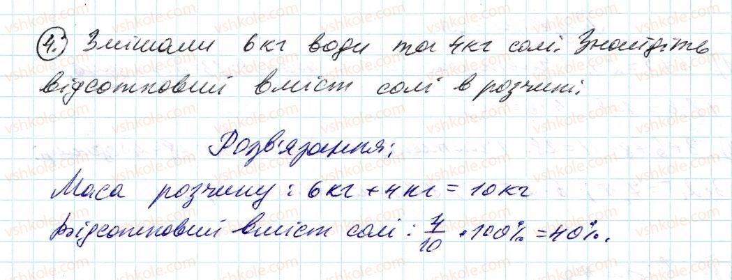6-matematika-ag-merzlyak-vb-polonskij-ms-yakir-2014--rozvyazuyemo-usno-do-punkta-23-4.jpg
