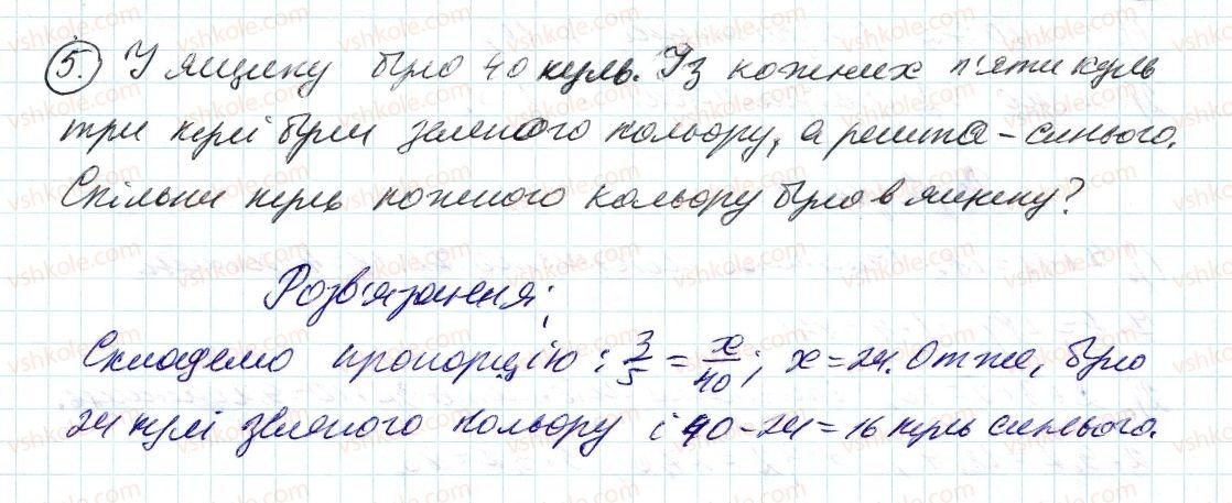 6-matematika-ag-merzlyak-vb-polonskij-ms-yakir-2014--rozvyazuyemo-usno-do-punkta-23-5.jpg