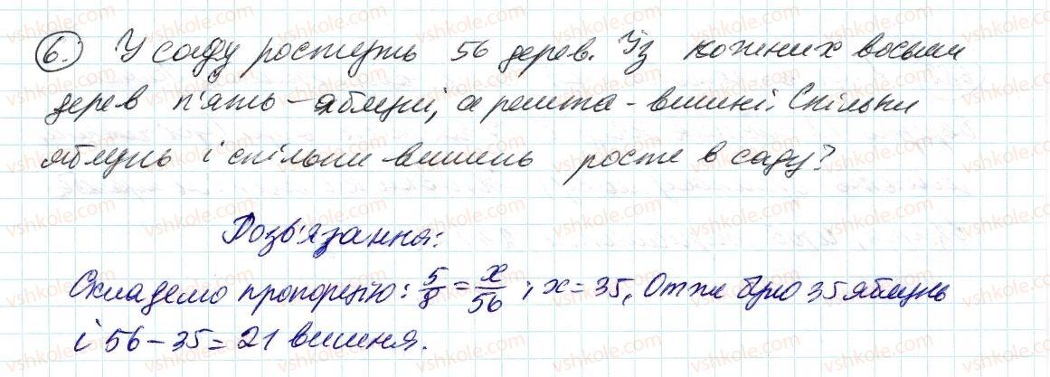 6-matematika-ag-merzlyak-vb-polonskij-ms-yakir-2014--rozvyazuyemo-usno-do-punkta-23-6.jpg