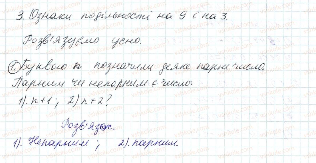 6-matematika-ag-merzlyak-vb-polonskij-ms-yakir-2014--rozvyazuyemo-usno-do-punkta-3-1.jpg
