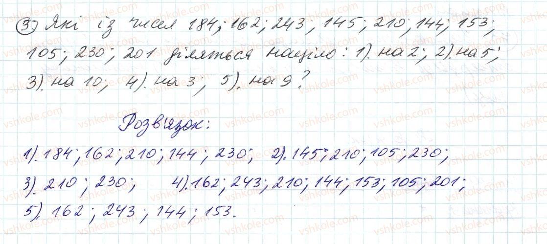 6-matematika-ag-merzlyak-vb-polonskij-ms-yakir-2014--rozvyazuyemo-usno-do-punkta-3-3.jpg