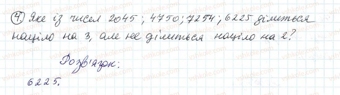 6-matematika-ag-merzlyak-vb-polonskij-ms-yakir-2014--rozvyazuyemo-usno-do-punkta-3-4.jpg