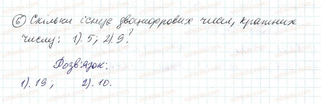 6-matematika-ag-merzlyak-vb-polonskij-ms-yakir-2014--rozvyazuyemo-usno-do-punkta-3-6.jpg
