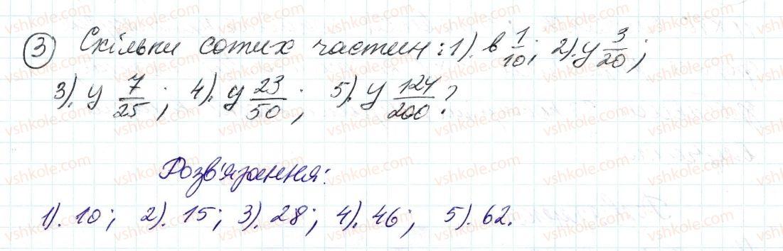 6-matematika-ag-merzlyak-vb-polonskij-ms-yakir-2014--rozvyazuyemo-usno-do-punkta-8-3.jpg