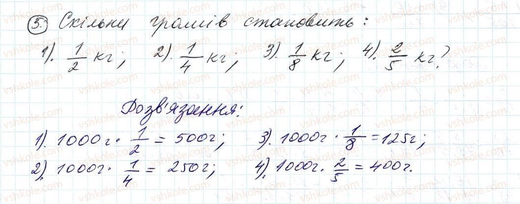 6-matematika-ag-merzlyak-vb-polonskij-ms-yakir-2014--rozvyazuyemo-usno-do-punkta-8-5.jpg