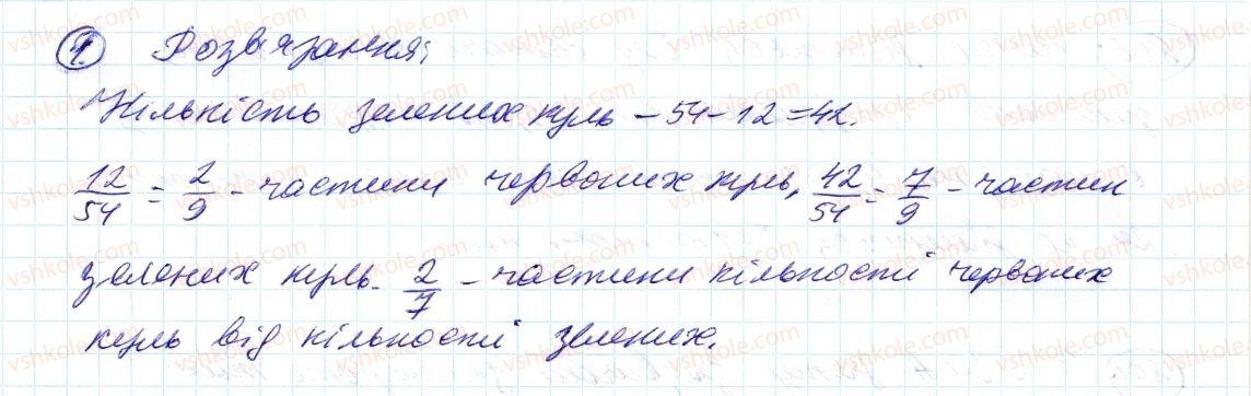 6-matematika-ag-merzlyak-vb-polonskij-ms-yakir-2014--rozvyazuyemo-usno-do-punktu-28-1-rnd4257.jpg