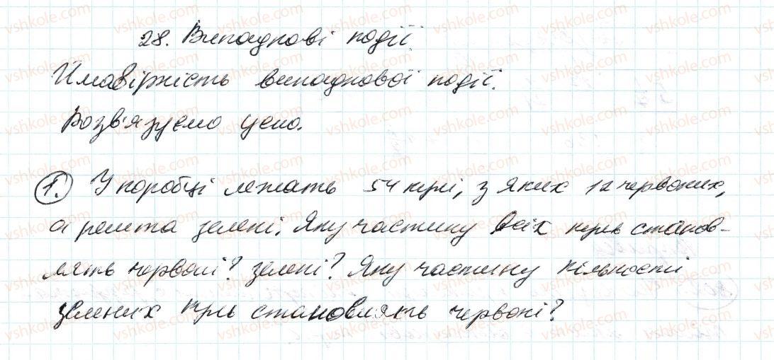 6-matematika-ag-merzlyak-vb-polonskij-ms-yakir-2014--rozvyazuyemo-usno-do-punktu-28-1.jpg