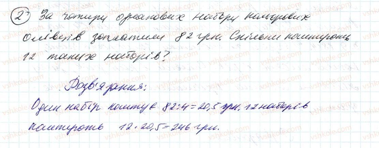6-matematika-ag-merzlyak-vb-polonskij-ms-yakir-2014--rozvyazuyemo-usno-do-punktu-28-2.jpg