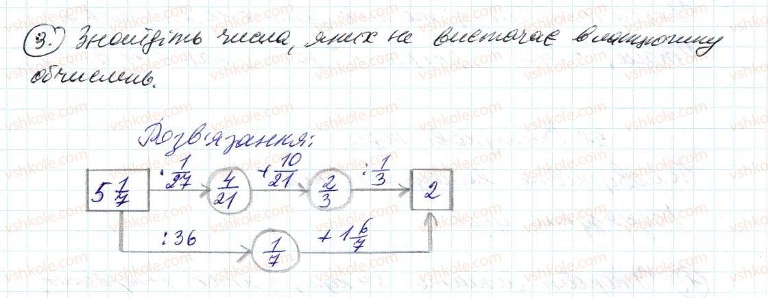 6-matematika-ag-merzlyak-vb-polonskij-ms-yakir-2014--rozvyazuyemo-usno-do-punktu-28-3.jpg