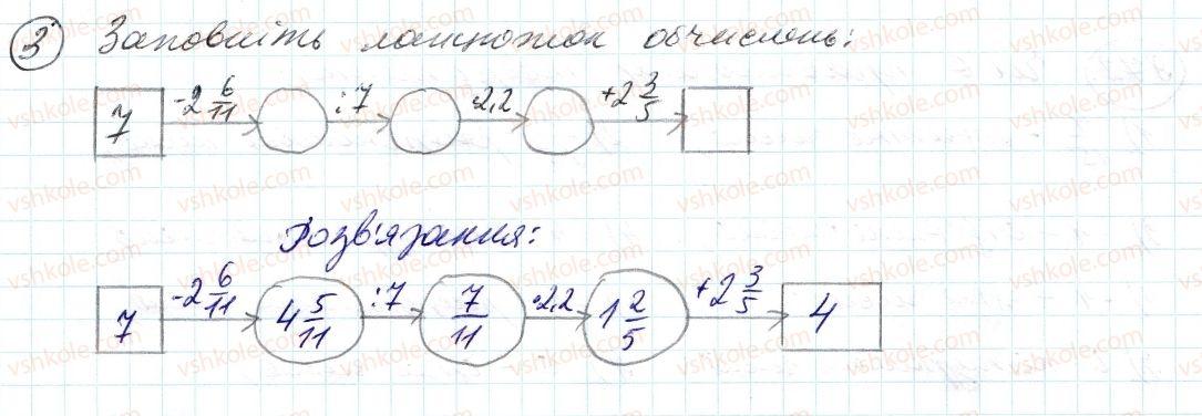 6-matematika-ag-merzlyak-vb-polonskij-ms-yakir-2014--rozvyazuyemo-usno-do-punktu-31-3.jpg