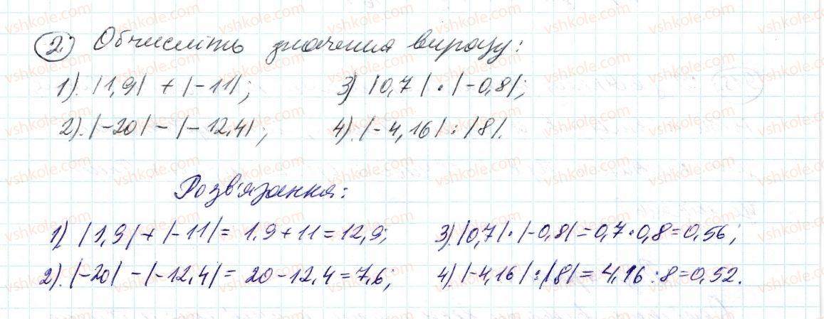 6-matematika-ag-merzlyak-vb-polonskij-ms-yakir-2014--rozvyazuyemo-usno-do-punktu-33-2.jpg