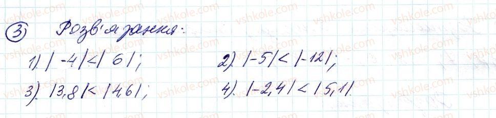 6-matematika-ag-merzlyak-vb-polonskij-ms-yakir-2014--rozvyazuyemo-usno-do-punktu-33-3-rnd738.jpg
