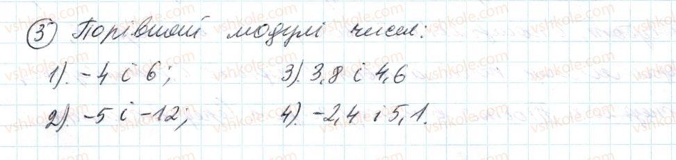 6-matematika-ag-merzlyak-vb-polonskij-ms-yakir-2014--rozvyazuyemo-usno-do-punktu-33-3.jpg