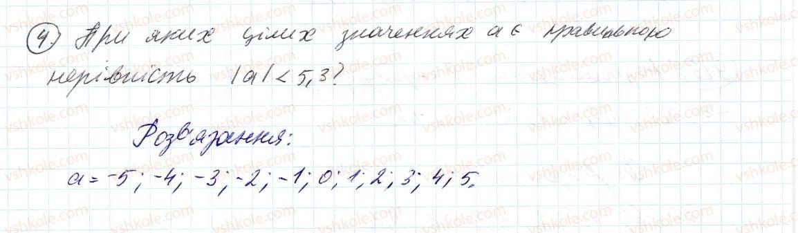 6-matematika-ag-merzlyak-vb-polonskij-ms-yakir-2014--rozvyazuyemo-usno-do-punktu-33-4.jpg