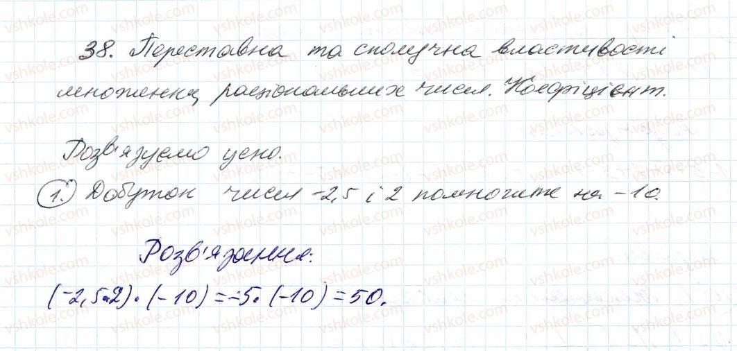 6-matematika-ag-merzlyak-vb-polonskij-ms-yakir-2014--rozvyazuyemo-usno-do-punktu-38-1.jpg