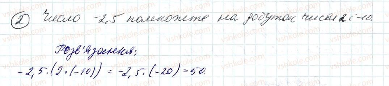 6-matematika-ag-merzlyak-vb-polonskij-ms-yakir-2014--rozvyazuyemo-usno-do-punktu-38-2.jpg