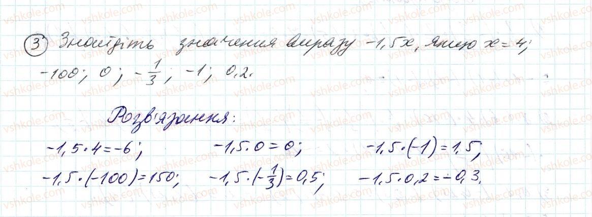 6-matematika-ag-merzlyak-vb-polonskij-ms-yakir-2014--rozvyazuyemo-usno-do-punktu-38-3.jpg