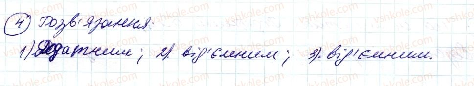 6-matematika-ag-merzlyak-vb-polonskij-ms-yakir-2014--rozvyazuyemo-usno-do-punktu-38-4-rnd6233.jpg