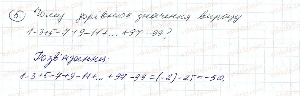 6-matematika-ag-merzlyak-vb-polonskij-ms-yakir-2014--rozvyazuyemo-usno-do-punktu-38-5.jpg
