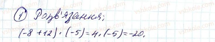 6-matematika-ag-merzlyak-vb-polonskij-ms-yakir-2014--rozvyazuyemo-usno-do-punktu-39-1-rnd2991.jpg