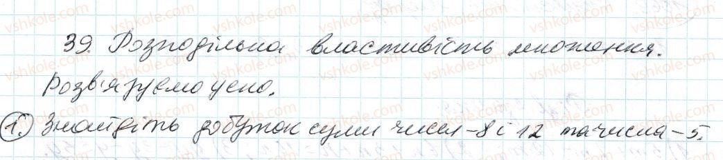 6-matematika-ag-merzlyak-vb-polonskij-ms-yakir-2014--rozvyazuyemo-usno-do-punktu-39-1.jpg