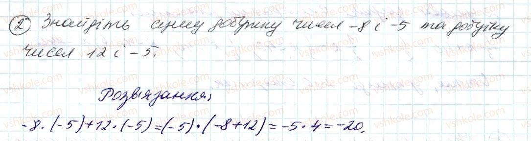 6-matematika-ag-merzlyak-vb-polonskij-ms-yakir-2014--rozvyazuyemo-usno-do-punktu-39-2.jpg