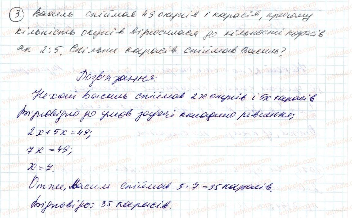 6-matematika-ag-merzlyak-vb-polonskij-ms-yakir-2014--rozvyazuyemo-usno-do-punktu-39-3.jpg