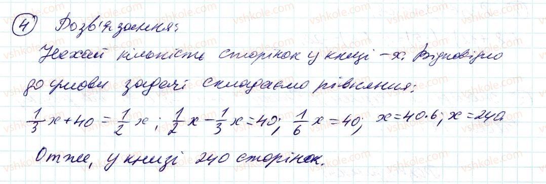 6-matematika-ag-merzlyak-vb-polonskij-ms-yakir-2014--rozvyazuyemo-usno-do-punktu-39-4-rnd3571.jpg