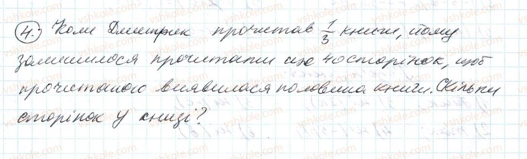6-matematika-ag-merzlyak-vb-polonskij-ms-yakir-2014--rozvyazuyemo-usno-do-punktu-39-4.jpg