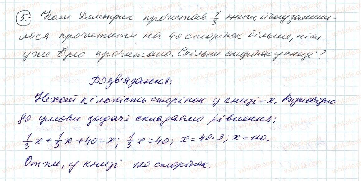 6-matematika-ag-merzlyak-vb-polonskij-ms-yakir-2014--rozvyazuyemo-usno-do-punktu-39-5.jpg