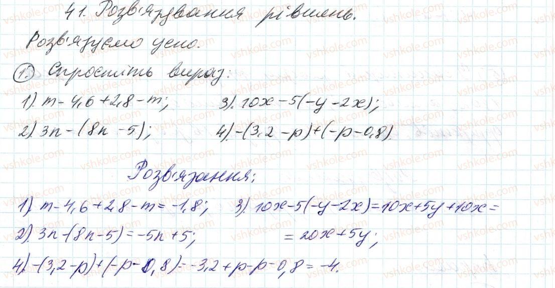6-matematika-ag-merzlyak-vb-polonskij-ms-yakir-2014--rozvyazuyemo-usno-do-punktu-41-1.jpg