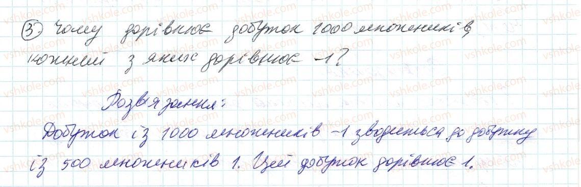 6-matematika-ag-merzlyak-vb-polonskij-ms-yakir-2014--rozvyazuyemo-usno-do-punktu-41-3.jpg