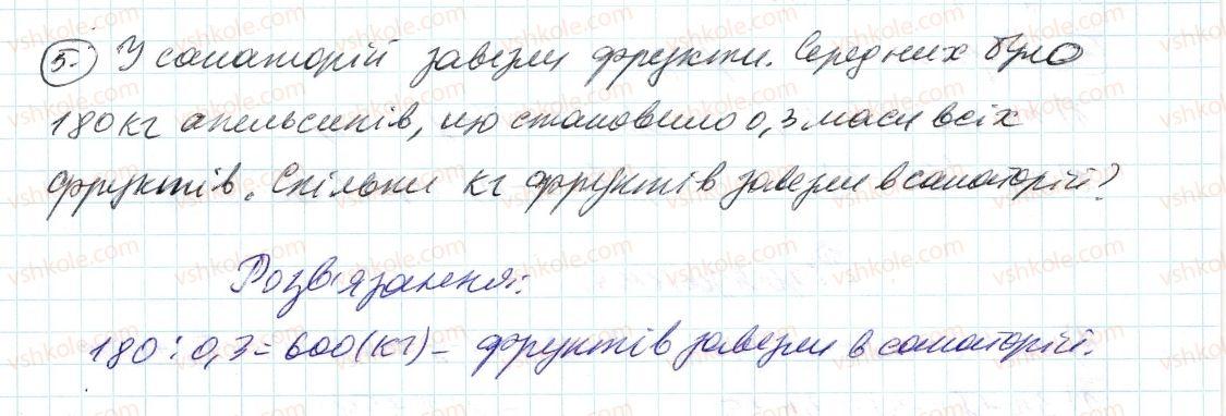 6-matematika-ag-merzlyak-vb-polonskij-ms-yakir-2014--rozvyazuyemo-usno-do-punktu-41-5.jpg