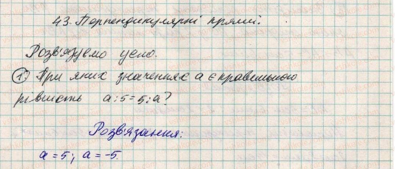 6-matematika-ag-merzlyak-vb-polonskij-ms-yakir-2014--rozvyazuyemo-usno-do-punktu-43-1.jpg