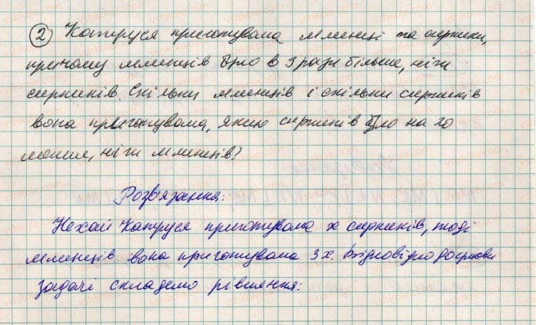6-matematika-ag-merzlyak-vb-polonskij-ms-yakir-2014--rozvyazuyemo-usno-do-punktu-43-2.jpg