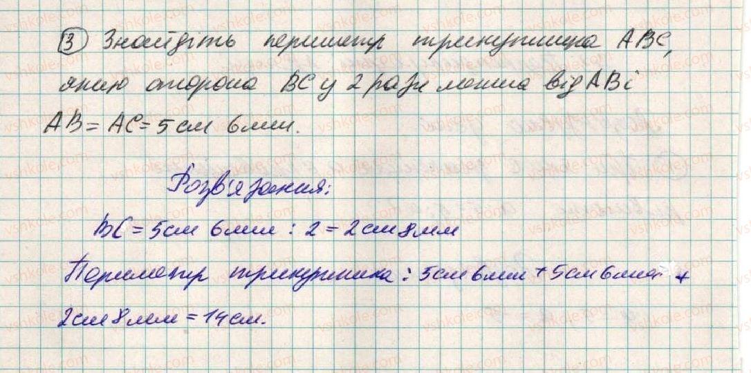 6-matematika-ag-merzlyak-vb-polonskij-ms-yakir-2014--rozvyazuyemo-usno-do-punktu-43-3.jpg