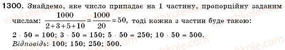 6-matematika-gp-bevz-vg-bevz-1300