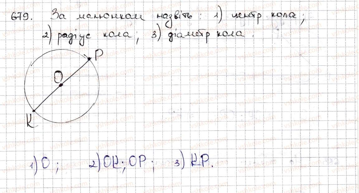 6-matematika-na-tarasenkova-im-bogatirova-om-kolomiyets-zo-serdyuk-2014--rozdil-3-vidnoshennya-i-proportsiyi-16-kolo-i-krug-kutovij-sektor-679-rnd9309.jpg