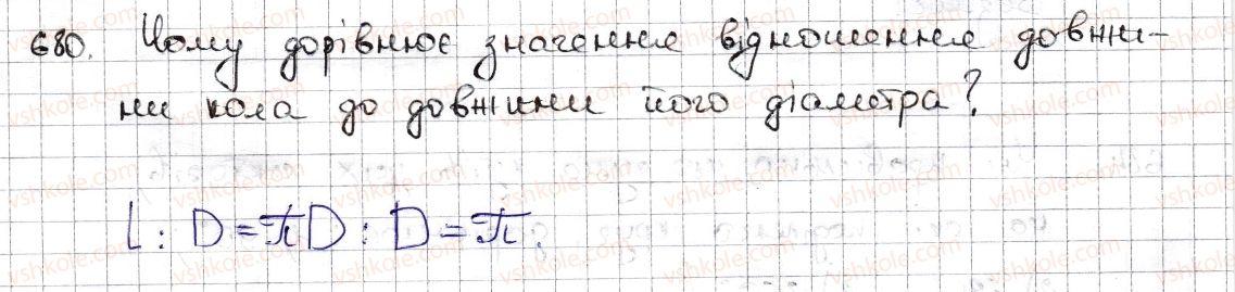 6-matematika-na-tarasenkova-im-bogatirova-om-kolomiyets-zo-serdyuk-2014--rozdil-3-vidnoshennya-i-proportsiyi-16-kolo-i-krug-kutovij-sektor-680-rnd475.jpg
