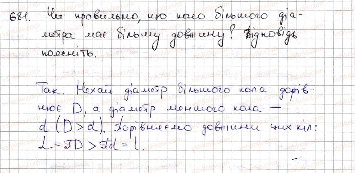 6-matematika-na-tarasenkova-im-bogatirova-om-kolomiyets-zo-serdyuk-2014--rozdil-3-vidnoshennya-i-proportsiyi-16-kolo-i-krug-kutovij-sektor-681-rnd3707.jpg