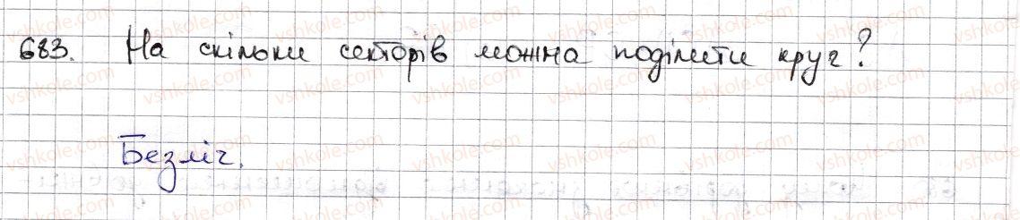 6-matematika-na-tarasenkova-im-bogatirova-om-kolomiyets-zo-serdyuk-2014--rozdil-3-vidnoshennya-i-proportsiyi-16-kolo-i-krug-kutovij-sektor-683-rnd8429.jpg