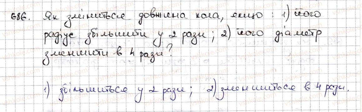 6-matematika-na-tarasenkova-im-bogatirova-om-kolomiyets-zo-serdyuk-2014--rozdil-3-vidnoshennya-i-proportsiyi-16-kolo-i-krug-kutovij-sektor-686-rnd7130.jpg
